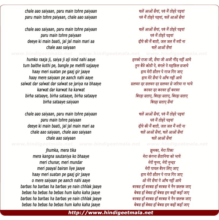 lyrics of song Chale Aao Saiya