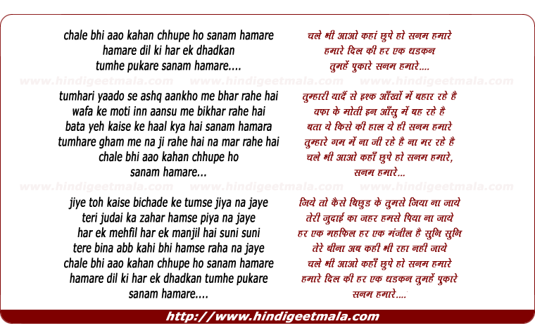lyrics of song Chale Bhi Aao Kaha Chhupe Ho