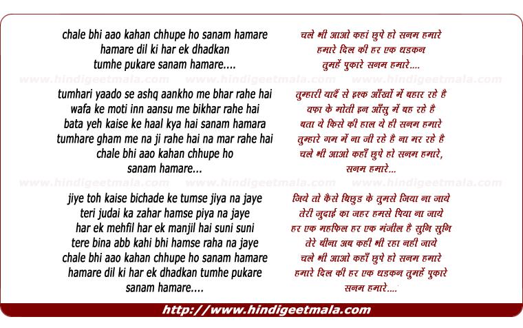 lyrics of song Chale Bhi Aao Kaha Chhupe Ho