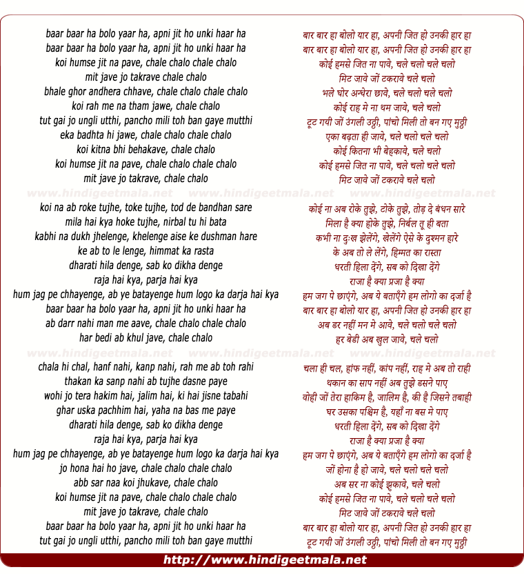 lyrics of song Chale Chalo Chale Chalo