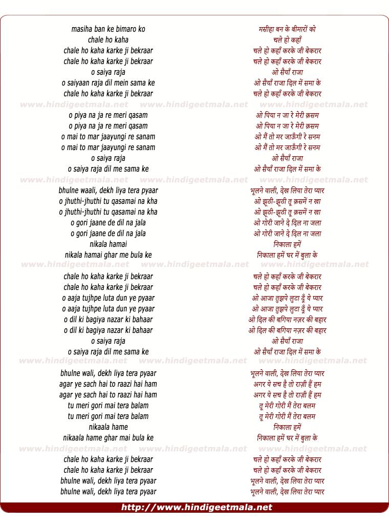 lyrics of song Chale Ho Kaha Karake Ji Bekarar