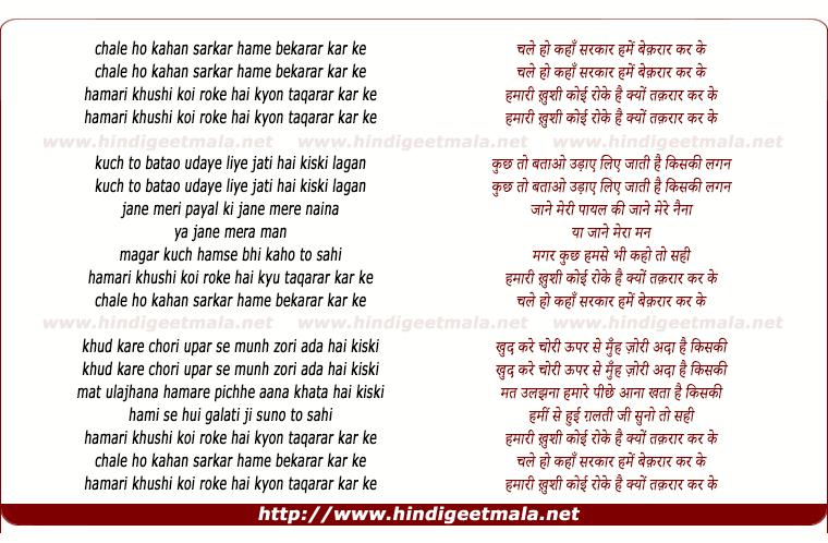 lyrics of song Chale Ho Kahaan Sarkar