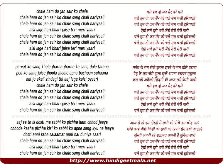 lyrics of song Chale Hum Do Jan