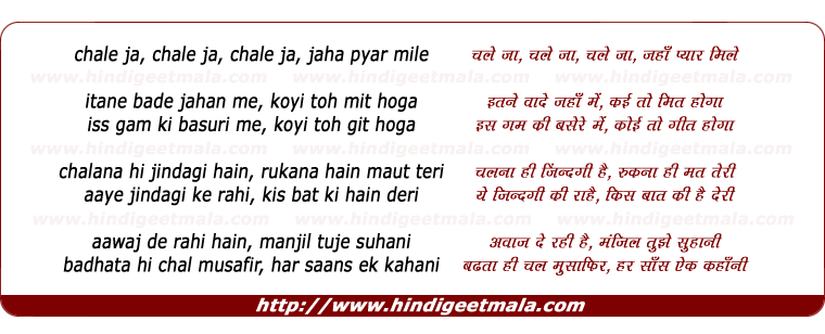 lyrics of song Chale Ja Jaha Pyar Mile
