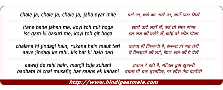 lyrics of song Chale Ja Jaha Pyar Mile