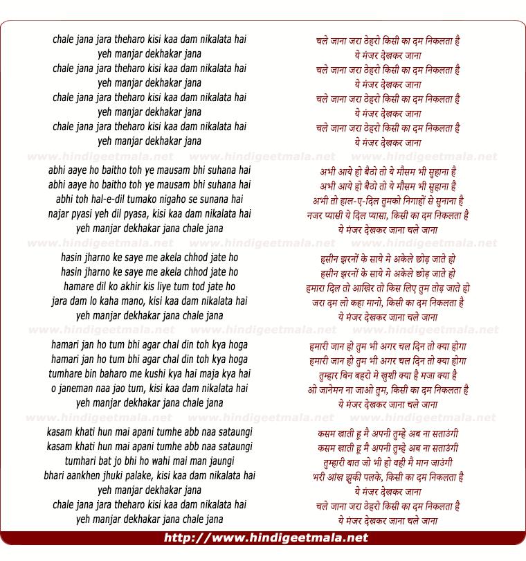 lyrics of song Chale Jana Jara Theharo