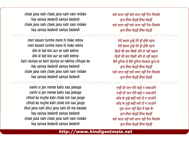 lyrics of song Chale Jana Nahi Nain Milake