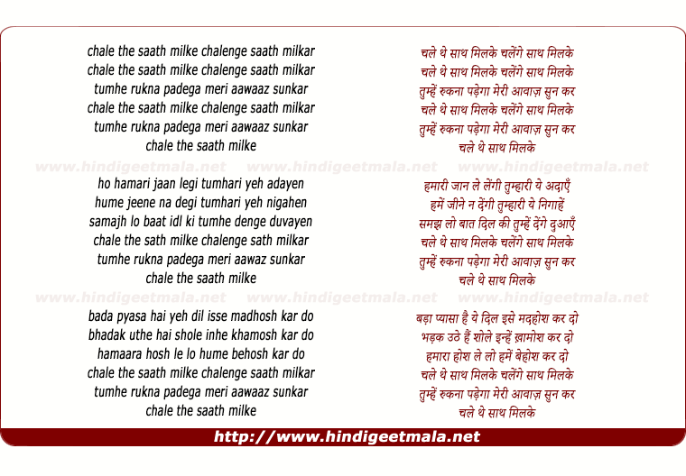 lyrics of song Chale The Saath Milke