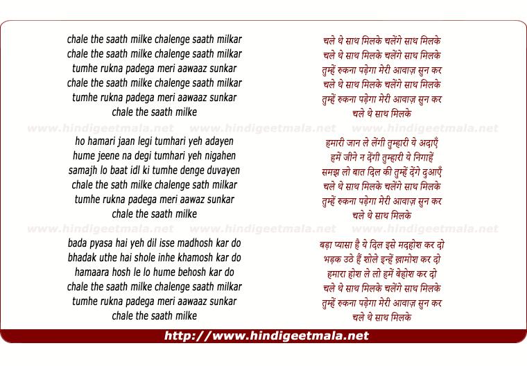 lyrics of song Chale The Saath Milke