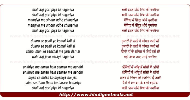 lyrics of song Chalee Aaj Goree Piya Kee Nagariya