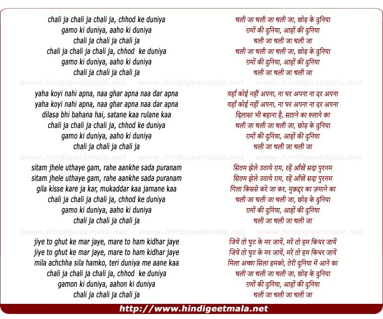 lyrics of song Chalee Ja Chalee Ja, Chhod Ke Duneeya