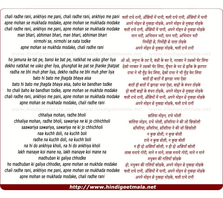 lyrics of song Chali Radhe Rani