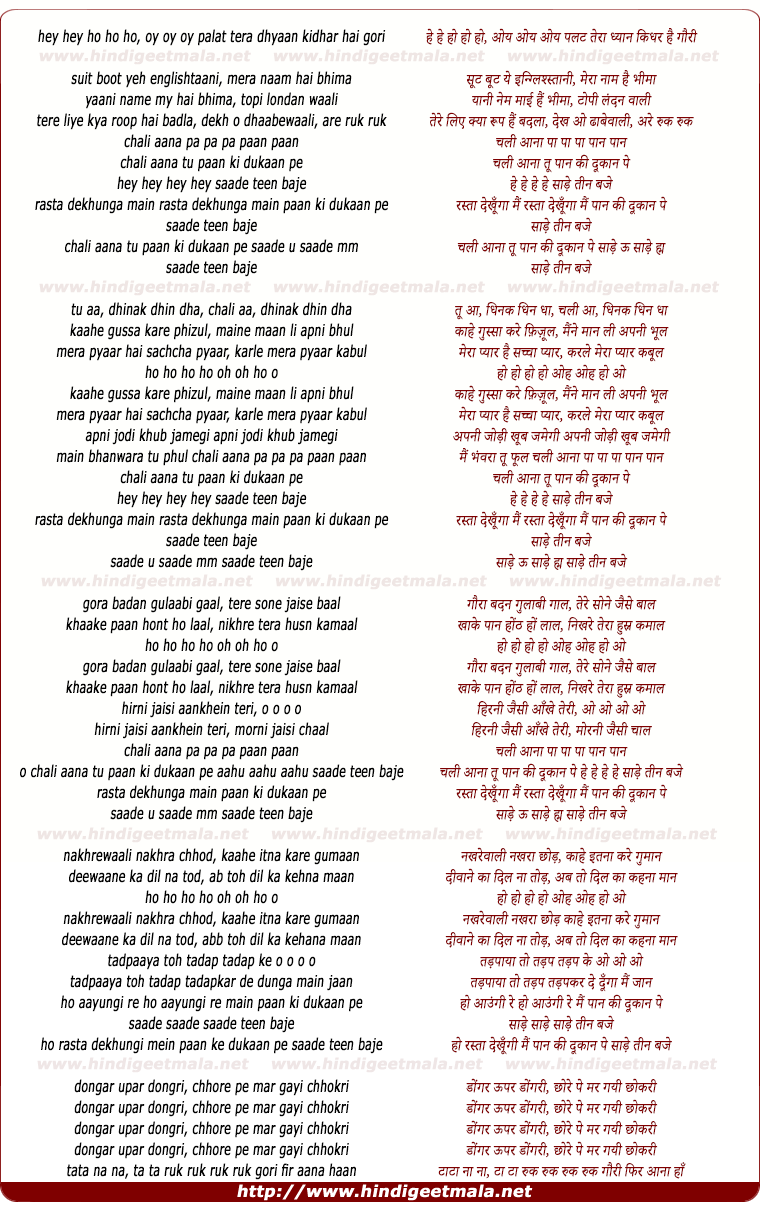 lyrics of song Chali Aana Tu Pan Ki Dukan Pe