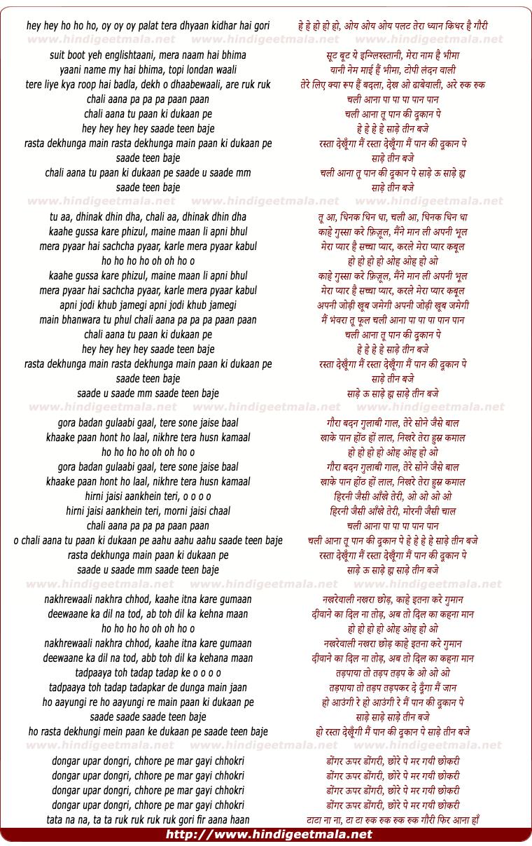 lyrics of song Chali Aana Tu Pan Ki Dukan Pe