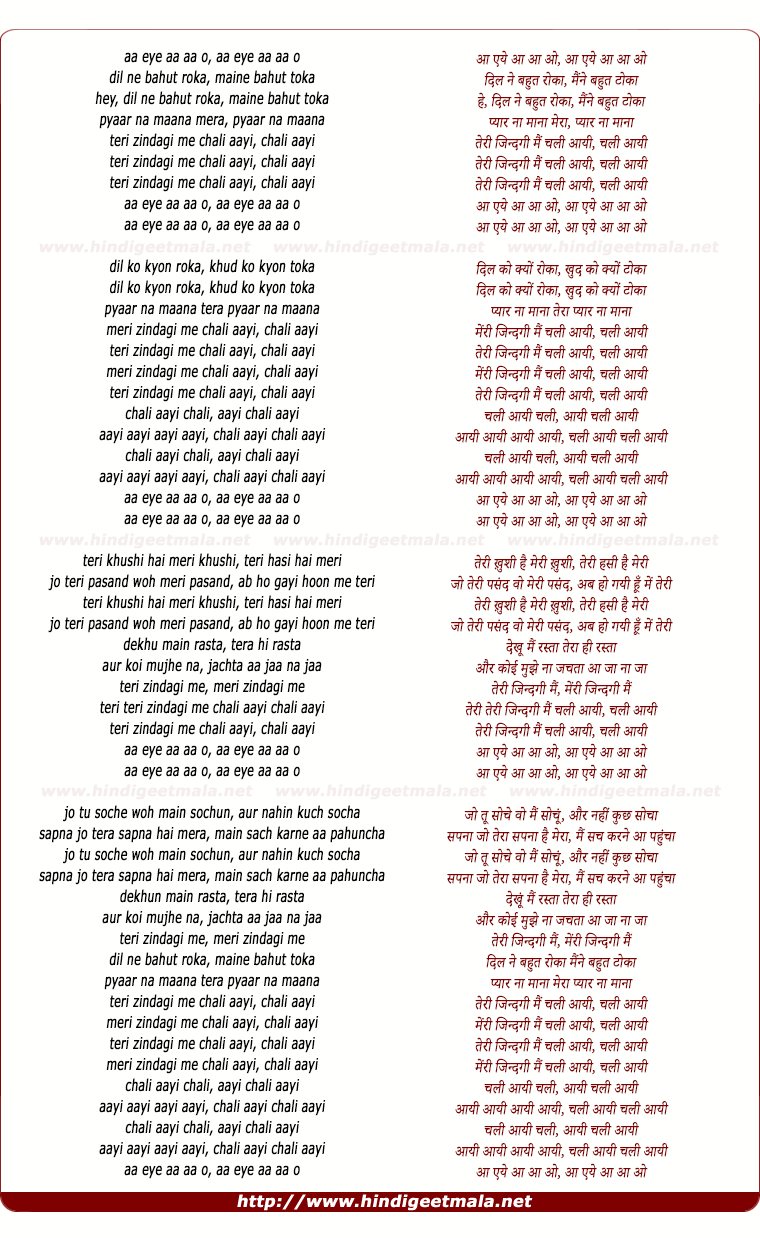 lyrics of song Teri Jindagi Mein Chali Aayi, Chali Aayi