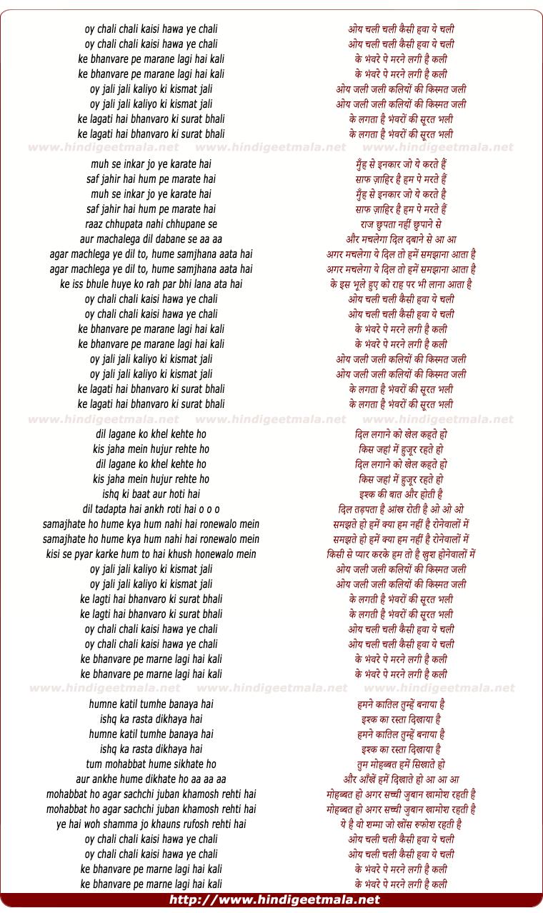 lyrics of song Chali Chali Kaisi Hawa Yeh Chali
