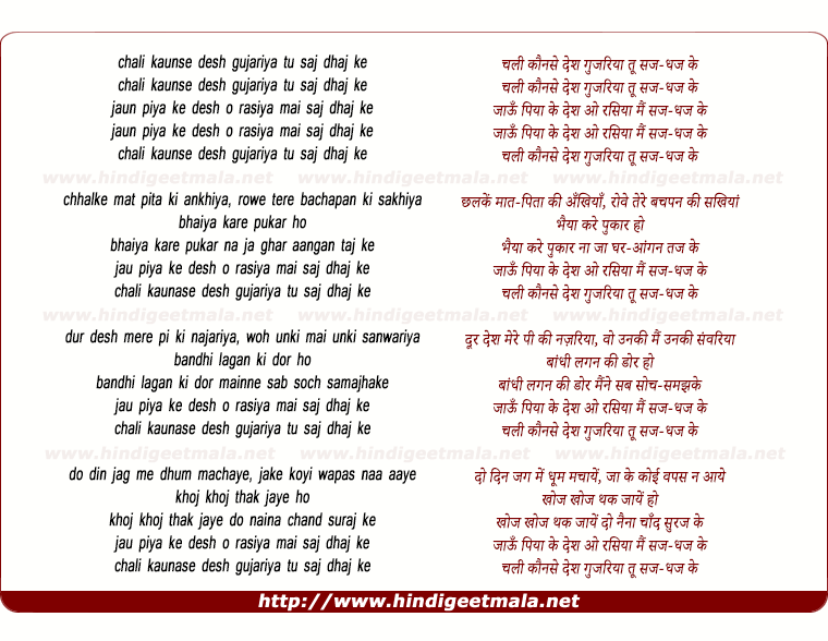 lyrics of song Chali Kaunse Desh Gujariya Too Saj Dhaj Ke