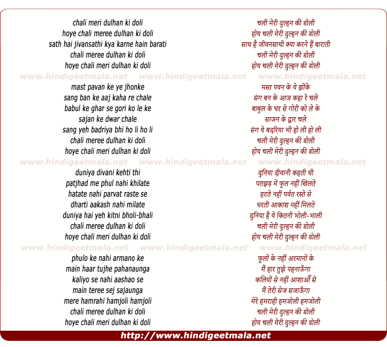 lyrics of song Chali Meree Dulhan Ki Doli