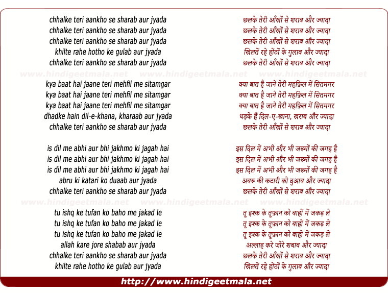 lyrics of song Chalke Teri Aankho Se Sharab Aur Jyada