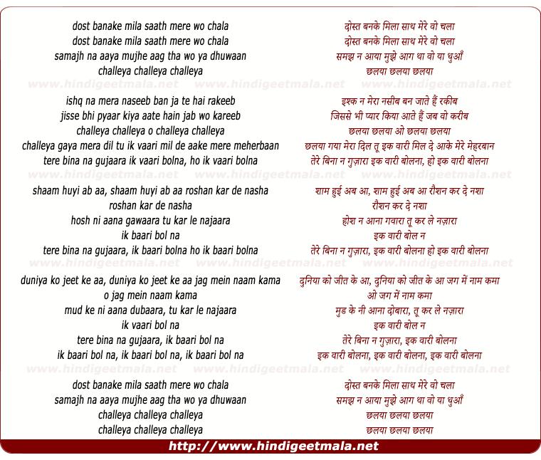 lyrics of song Challeya Challeya Challeya