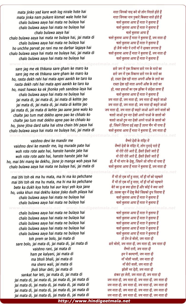 lyrics of song Chalo Bulawa Aaya Hai Mata Ne Bulaya Hai