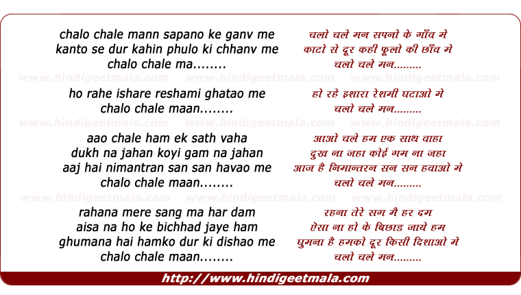 lyrics of song Chalo Chale Mann Sapano Ke Ganv Me