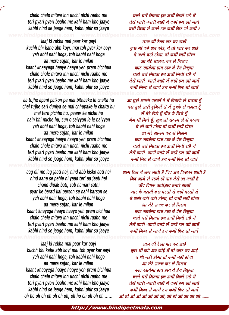 lyrics of song Chalo Chale Mitwa Inn Unchi Nichi Raho Me