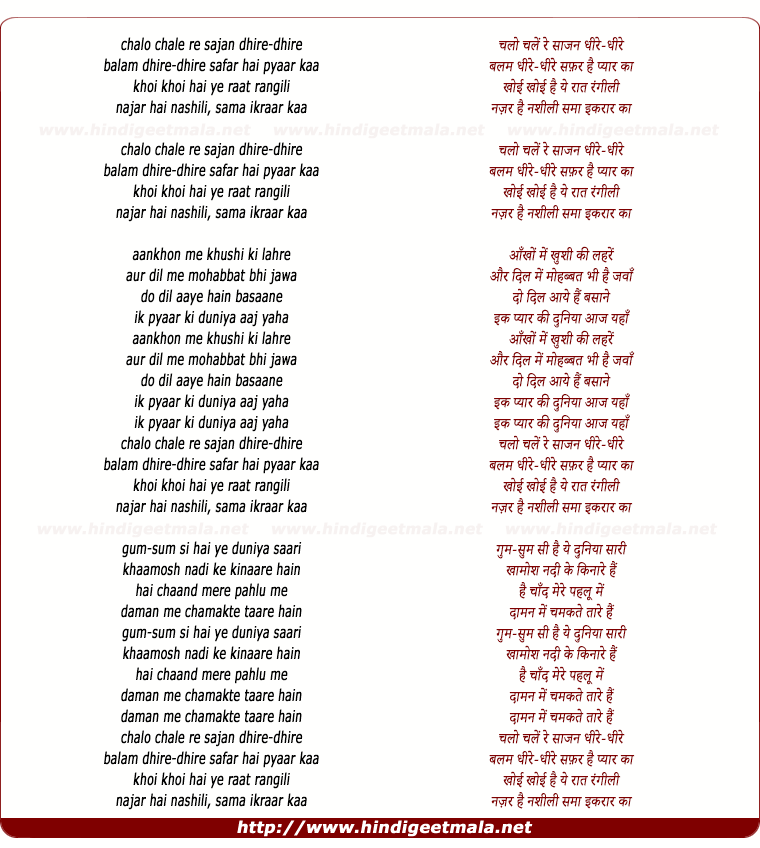 lyrics of song Chalo Chale Re Sajan Dhire Dhire