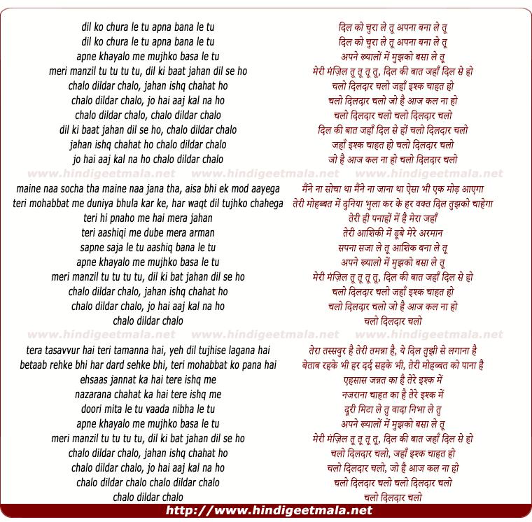 lyrics of song Chalo Dildar Chalo