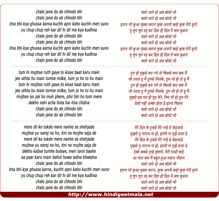 lyrics of song Chalo Jane Do Abb Chhodo Bhi