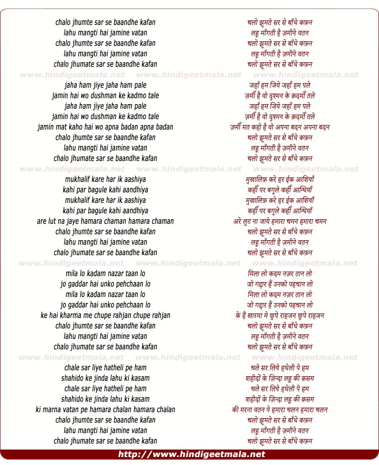 lyrics of song Chalo Jhumate Sar Pe Bandhe Kafan