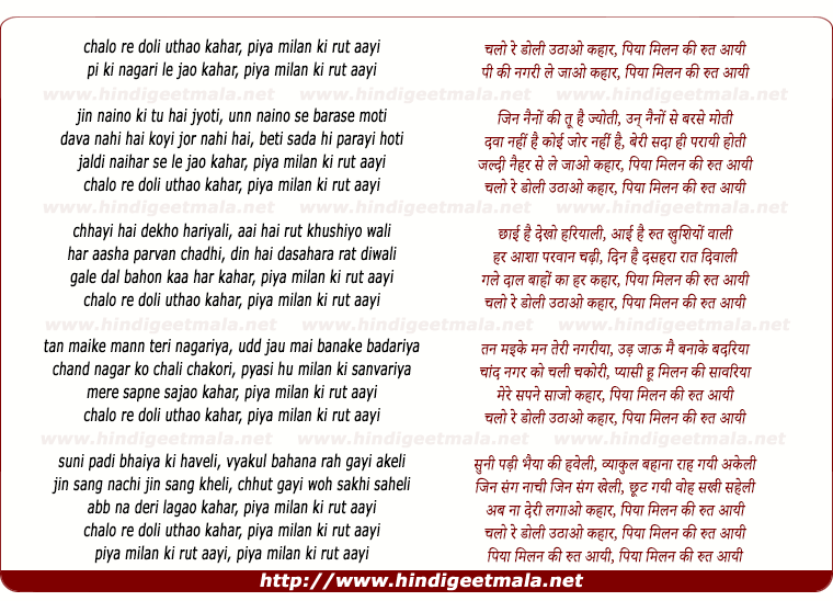 lyrics of song Chalo Re Dolee Uthao Kahar