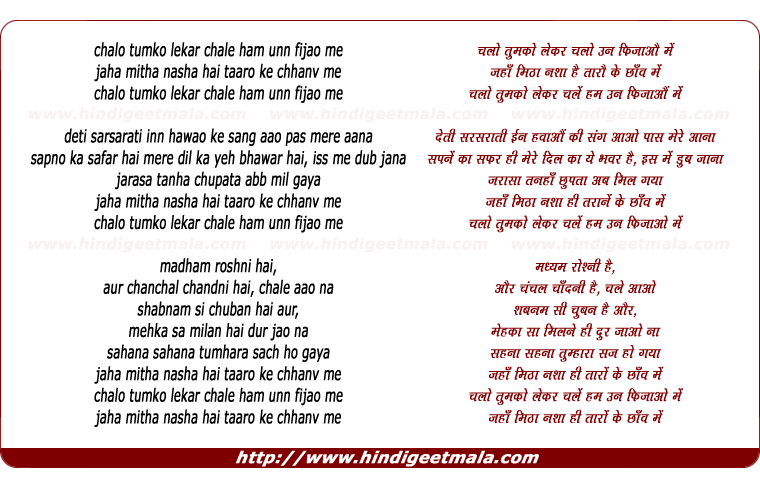 lyrics of song Chalo Tumko Lekar Chale Ham Un Fijao Me