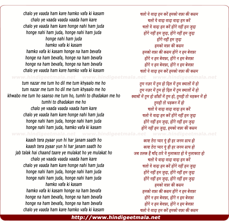 lyrics of song Chalo Ye Vaada Ham Karein Hamako Vafa Ki Kasam