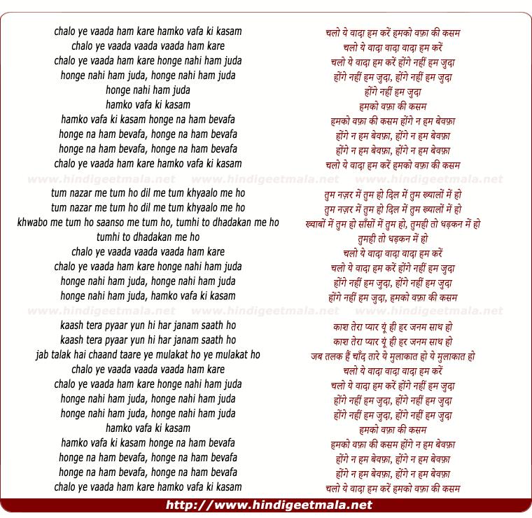 lyrics of song Chalo Ye Vaada Ham Karein Hamako Vafa Ki Kasam