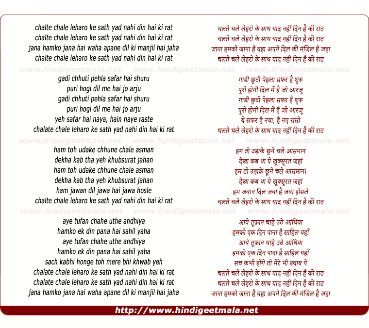 lyrics of song Chalte Chale Leharo Ke Saath