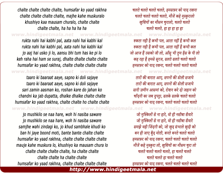 lyrics of song Chalte Chalte Humsafar Ko Yad Rakhna