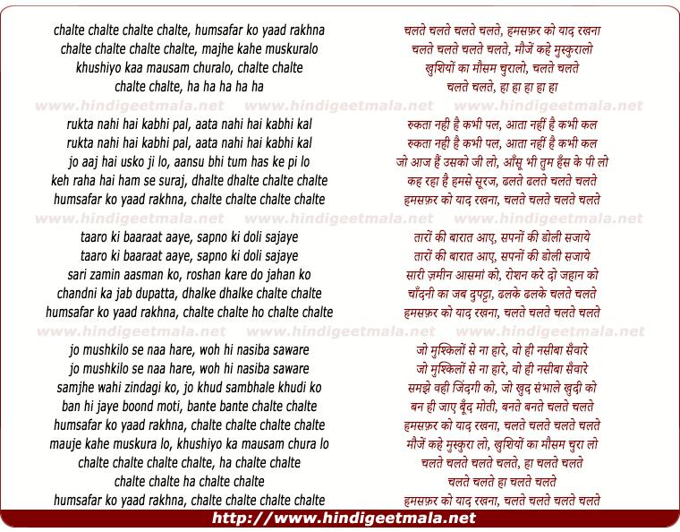 lyrics of song Chalte Chalte Humsafar Ko Yad Rakhna