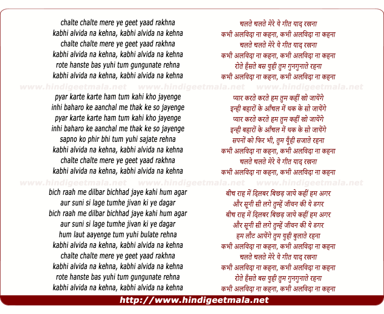 lyrics of song Chalte Chalte Mere Yeh Git Yad Rakhna