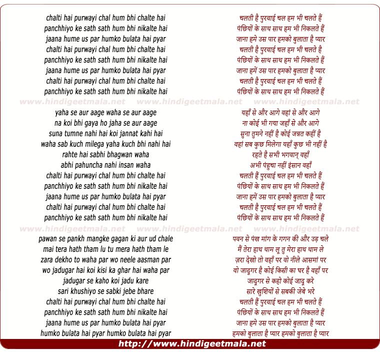 lyrics of song Chalti Hai Purvai