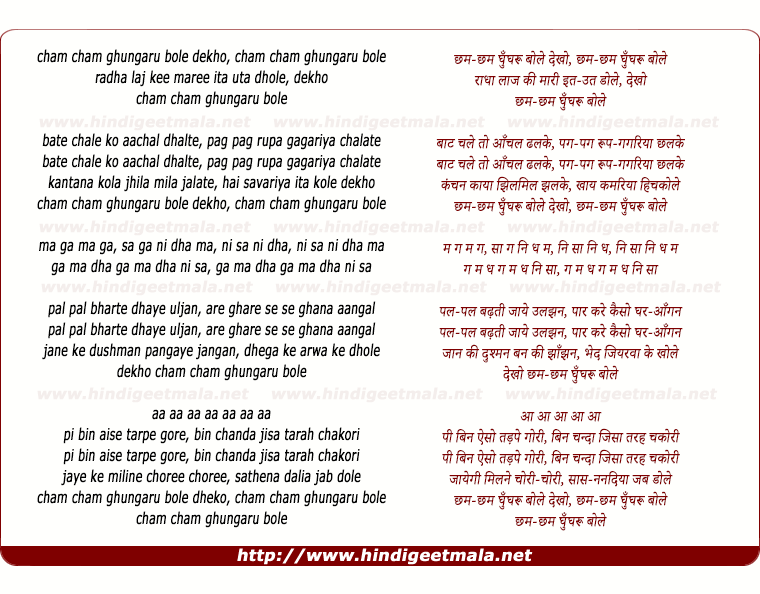 lyrics of song Cham Cham Ghungaru Bole Dekho