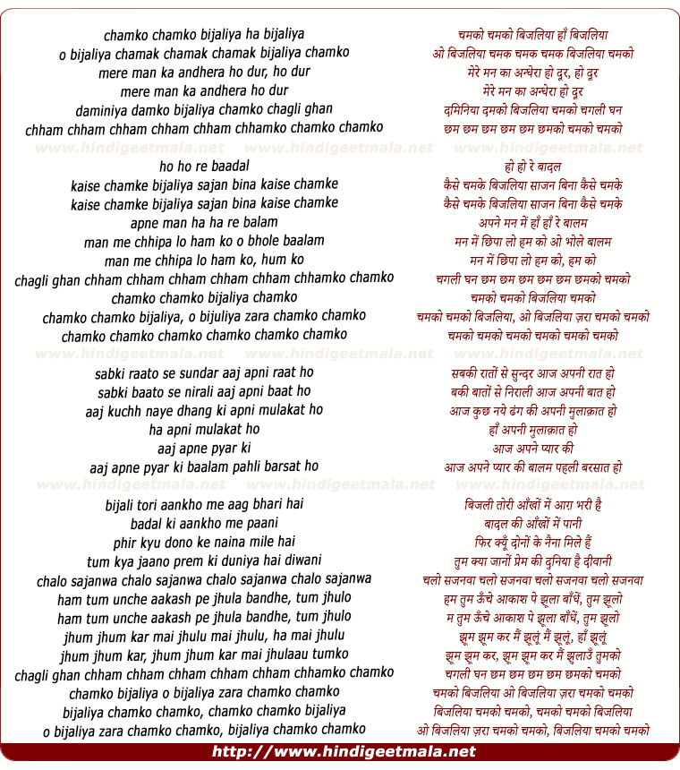 lyrics of song Chamko Chamko Bijaliya, Han Bijaliya