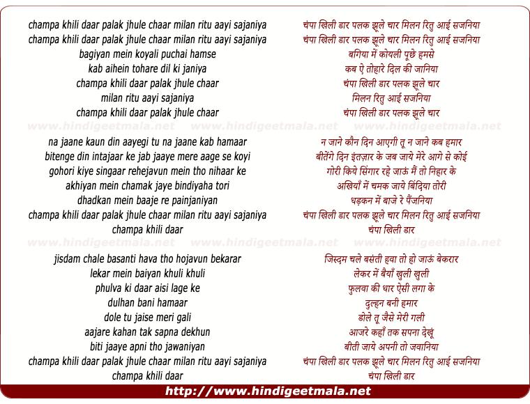 lyrics of song Champa Khili Dar Palak Jhule Char