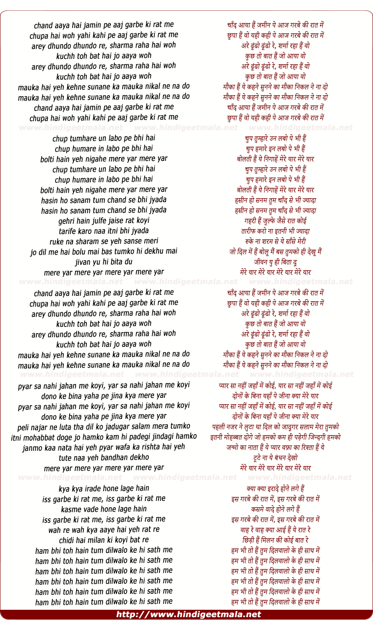 lyrics of song Chand Aaya Hai Jamin Pe