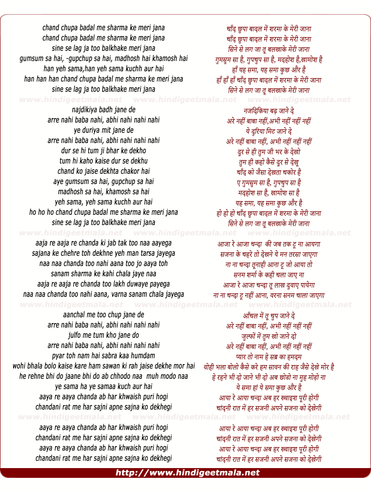 lyrics of song Chand Chupa Badal Me Sharma Ke Meree Jana