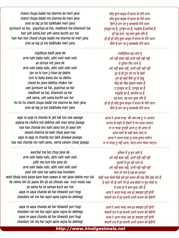 lyrics of song Chand Chupa Badal Me Sharma Ke Meree Jana