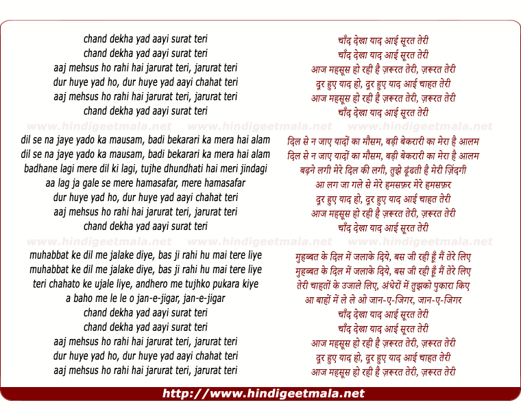 lyrics of song Chand Dekha Yad Aayee Surat Teree