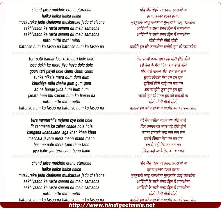lyrics of song Chand Jaise Mukhde Etana Etaraona