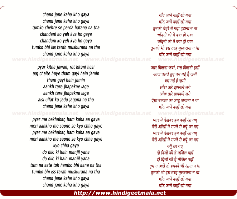 lyrics of song Chand Jane Kaha Kho Gaya