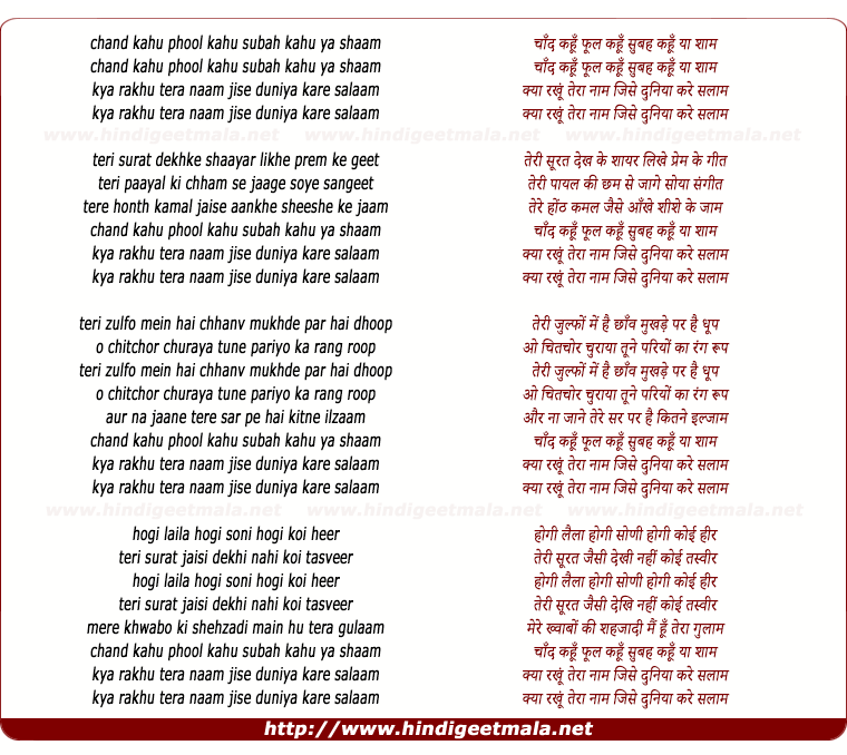lyrics of song Chand Kahun Phul Kahu